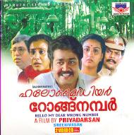 Hello My Dear Wrong Number (1986 - movie_langauge) - Mohanlal, Mukesh, Lisi